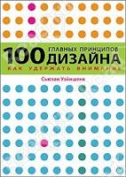 100 главных принципов дизайна.
