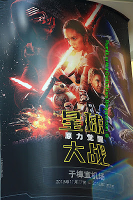 Star Wars Chinese movie poster, Changi Airport, Singapore