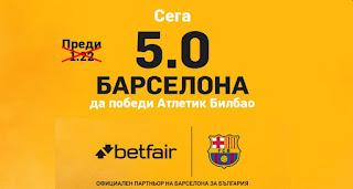 http://bit.ly/BarcelonaBilbao5