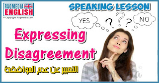 English Conversation, Common English Phrases, Speak English, Practise English, English Speaking Practice, English Listening Practice, Lesson, English Exercise, English Lesson, التعبير عن الخلاف, ielts course, ielts preparation, ielts