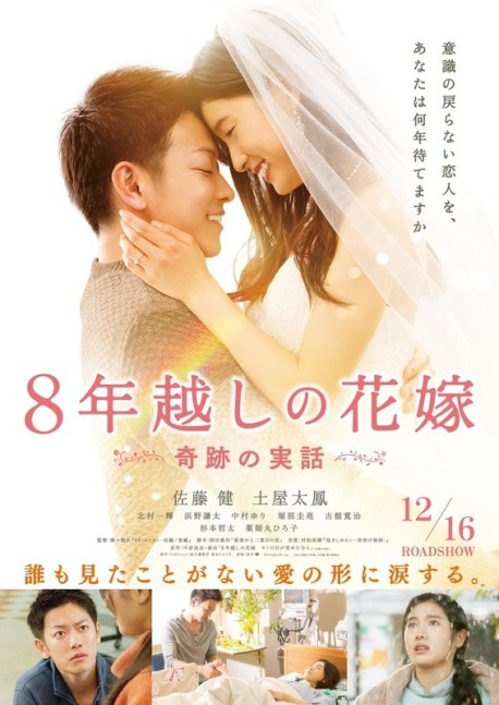 Sinopsis The 8-Year Engagement (2017) - Film Jepang