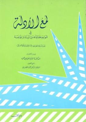 لمع الأدلة في قواعد عقائد أهل السنة و الجماعة - إمام الحرمين الجويني