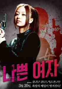 Bad Girl (2014)