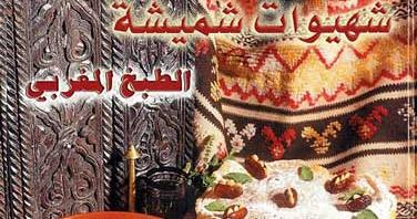 kitab halawiyat choumicha