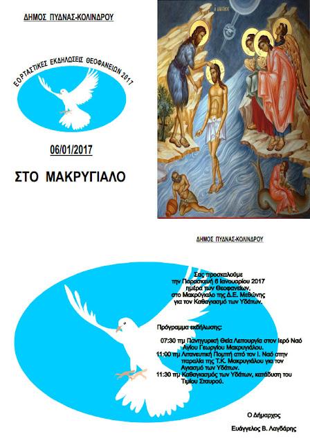 Πρόσκληση εορτασμού των Θεοφανείων 2017 του Δήμου Πύδνας Κολινδρού