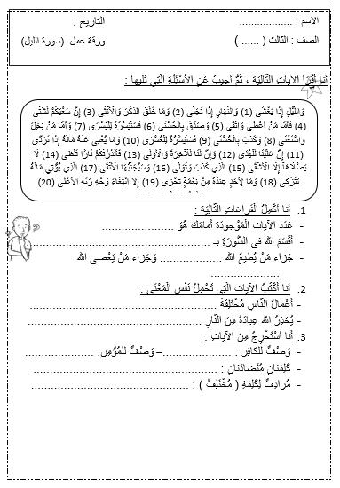 ورقة عمل سورة الليل في التربية الاسلامية للصف الثالث