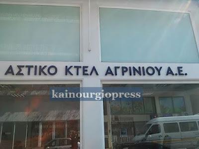 Αποτέλεσμα εικόνας για kainourgiopress κτελ\