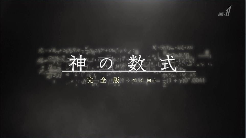 NHKスペシャル 神の数式 完全版】面白過ぎる科学ドキュメンタリー番組 - モニオの部屋