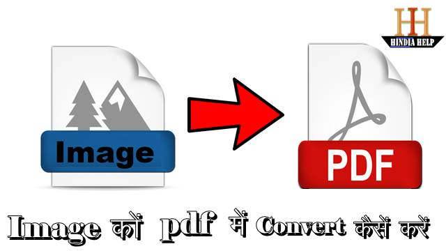 Image को Pdf में Convert कैंसे करें Online और Offline Tricks