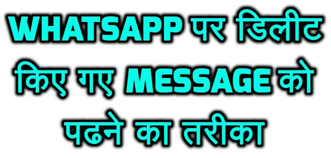 latest whatsapp update डिलीट किए गए message को पढने का तरीका