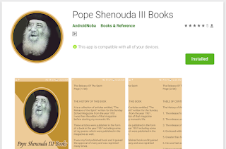 books of Pope Shenouda III in English for Android smartphones