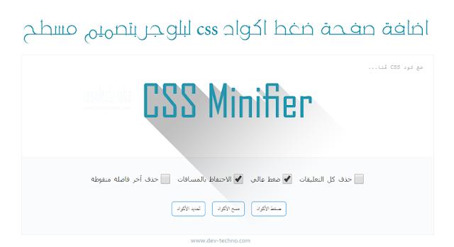 ضغط وفك ضغط اكواد CSS
