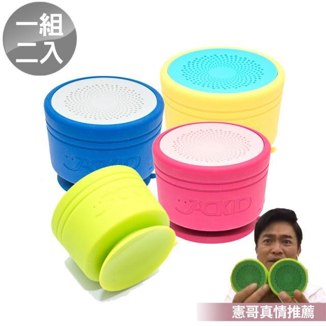 吳宗憲推薦【JACKID】Grenade Bluetooth Speaker 手榴彈藍牙喇叭 評價