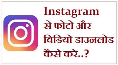 Instagram से फोटो और विडियो कैसे डाउनलोड करे ? आसान तरीका