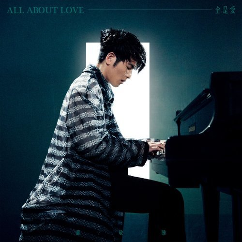 Jam Hsiao 蕭敬騰 - All About Love 全是愛 Lyrics 歌詞 with Pinyin - Musicacrossasia
