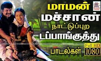 Nattupura Dappankuthu Songs