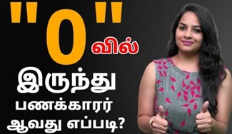 "How to Become Rich From Zero IN Tamil – ""0"" வில் இருந்து பணக்காரர் ஆக! | Indianmoney Tamil- Sana Ram"