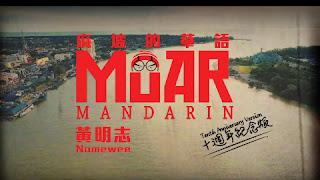 Namewee 黃明志 - Muar Mandarin 2017 麻坡的華語10週年紀念版 Lyrics 歌詞 with Romanization