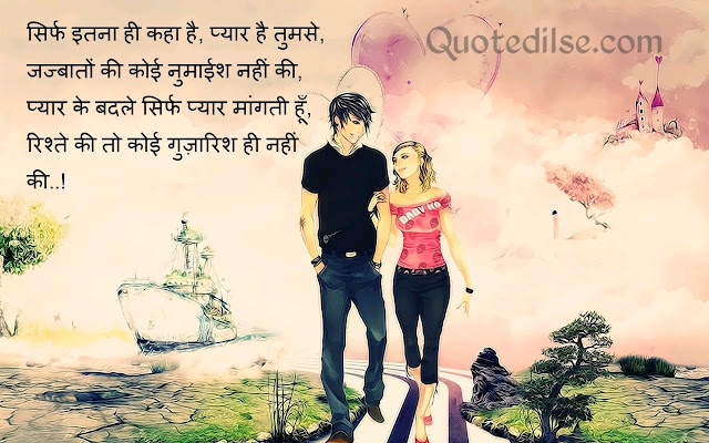 girlfriend bewafa shayari