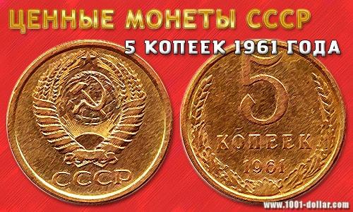 Монета СССР - 5 копеек 1961 года