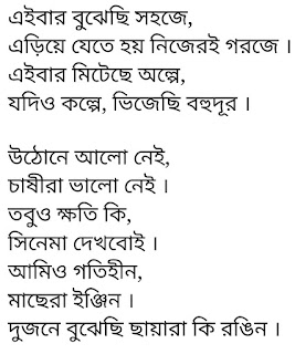 Eibar Bujhechhi Shohoje Lyrics Madhumita Chatterjee