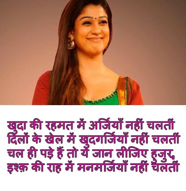 ishq shayari in hindi for girlfriend facebook 2018