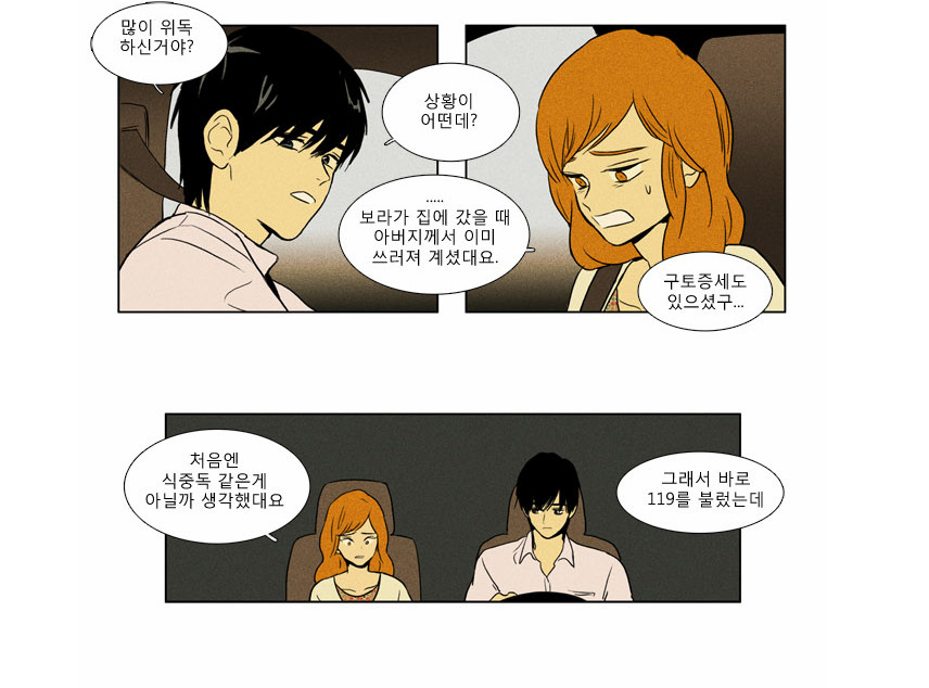 Webtoon Cheese In The Trap Season 3 English Call Of Duty Ghost Map
