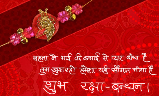 Happy Rakshabandhan | Hindi Best HD Images | Hindi Shayari | Pics | Message | Quotes
