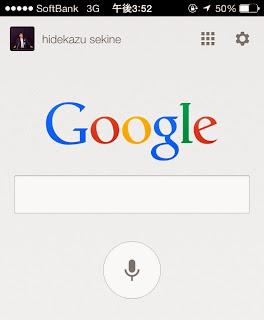 グーグルサーチアプリの画面