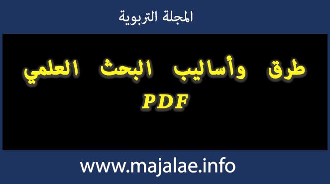 طرق وأساليب البحث العلمي PDF