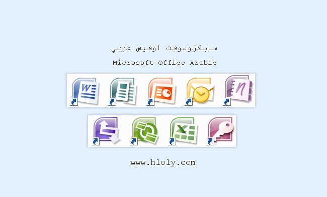 تحميل برنامج مايكروسوفت اوفيس عربي