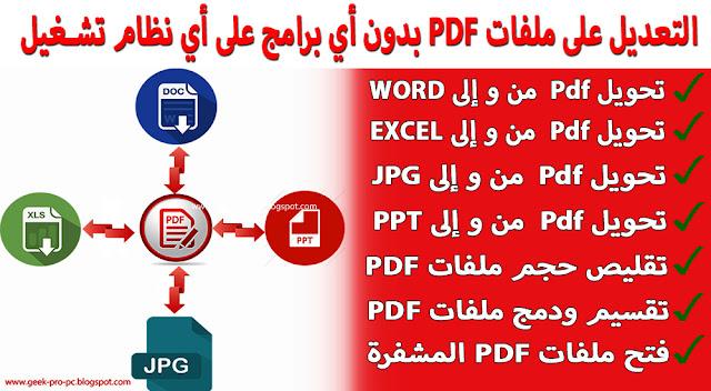 Pdf edit