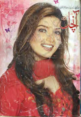 Free donwload Aanchal Digest June 2007 pdf, online reading.