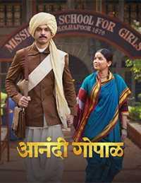 Anandi Gopal 2019 Marathi Full Movie Download
