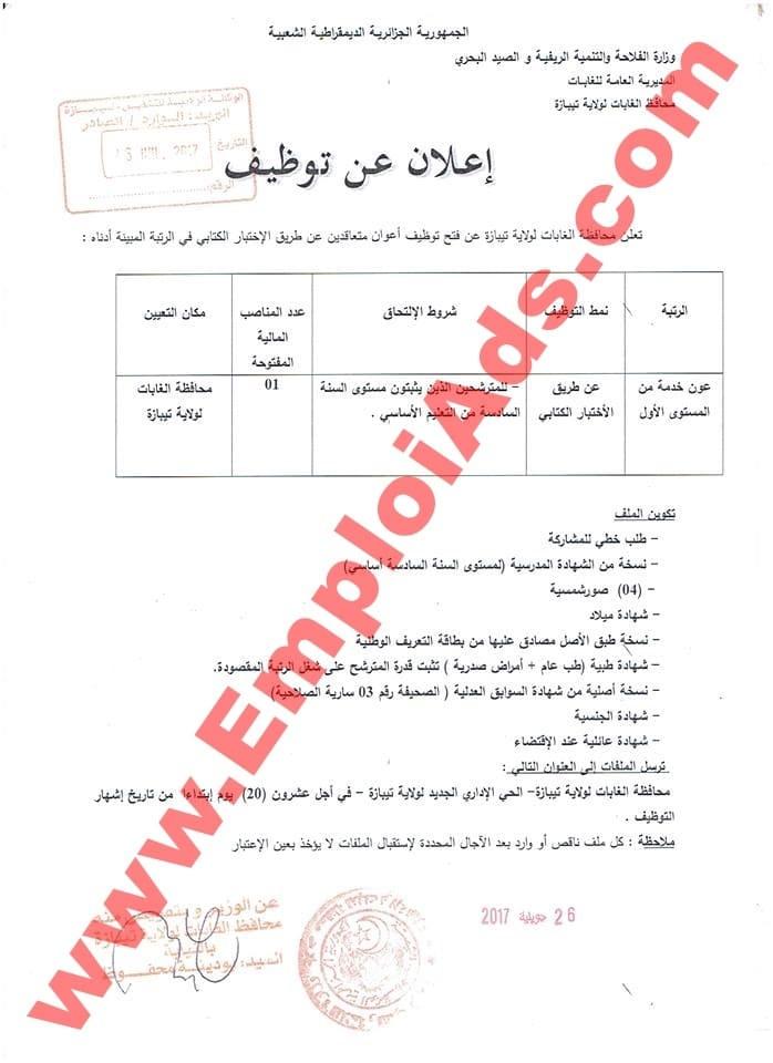 اعلان مسابقة توظيف بمحافظة الغابات ولاية تيبازة جويلية 2017