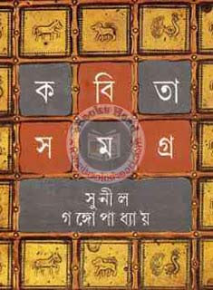 Kabita Samagra by Sunil Gangopadhyay (Part 01 - 05)