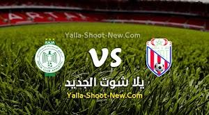 نتيجة مباراة الرجاء والمغرب التطواني اليوم الثلاثاء بتاريخ 05-08-2020 في الدوري المغربي