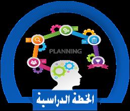الخطة الدراسية