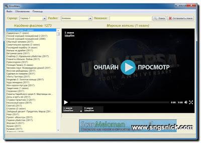 KinoMax 2.0.2.3 Rus Portable - Нажимаем кнопку Смотреть