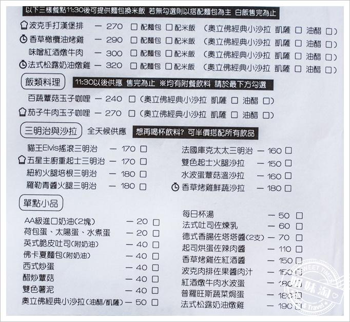 小蘇蘇菜單