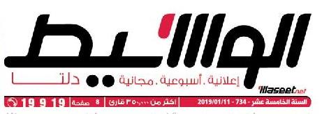 جريدة وسيط الدلتا عدد الجمعة 11 يناير 2019 م
