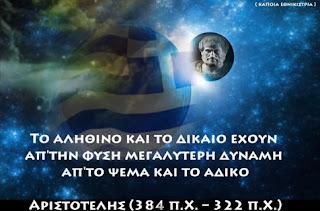 Σοφά Ελληνικά λόγια