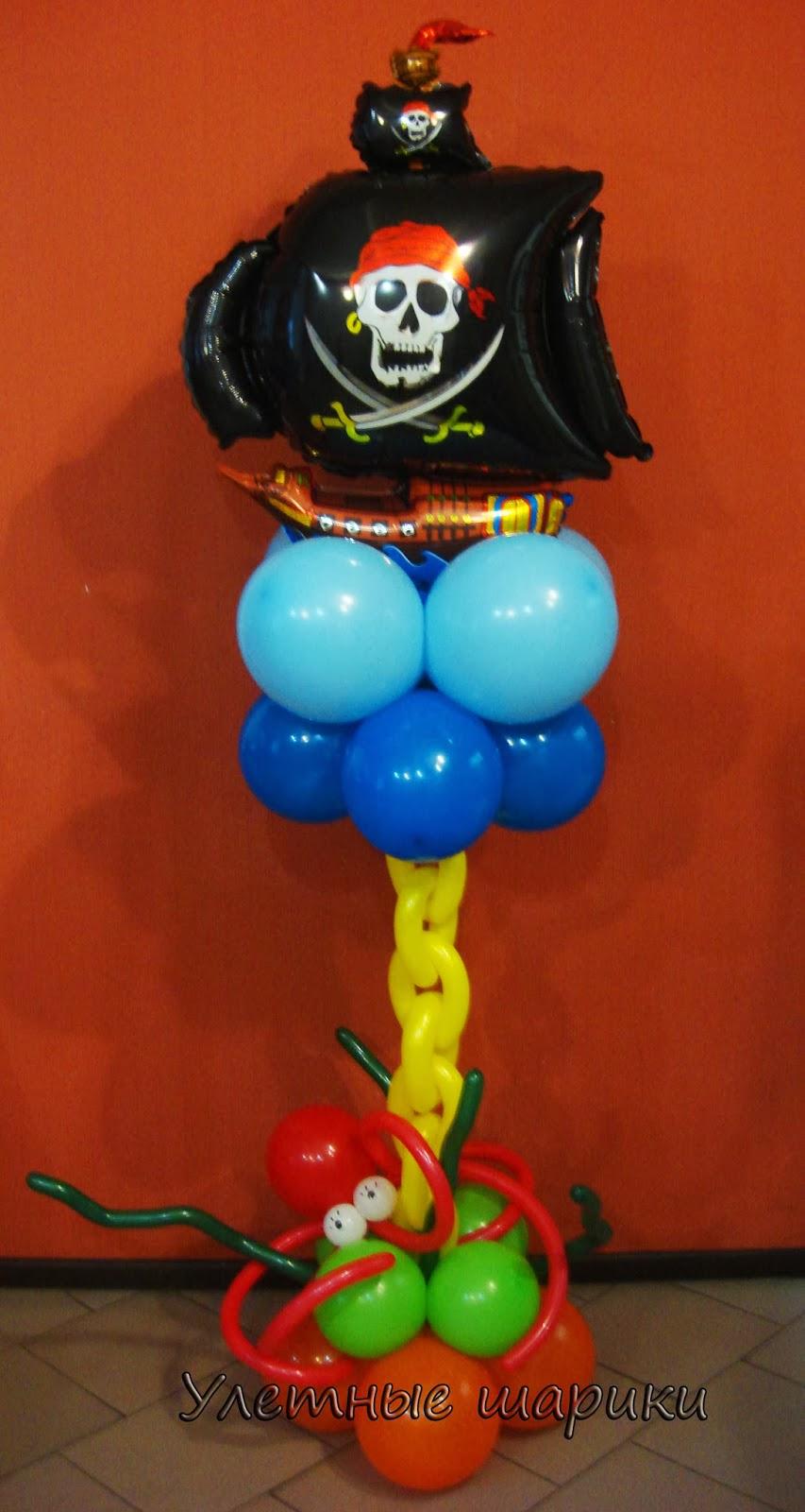 Букет Пиратский корабль из воздушных шариков