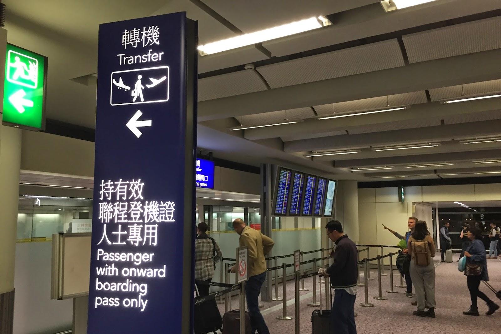 【飛行】超方便 香港機場轉機初體驗