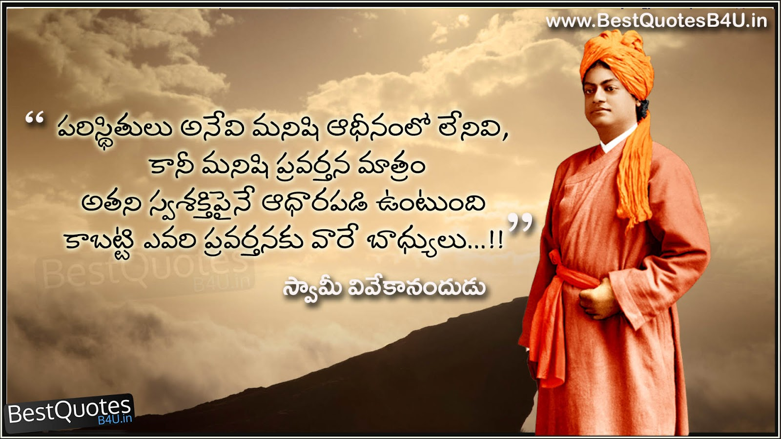 telugu swami vivekananda motivational quotes for youth telugu swami vivekananda motivational quotes for youth