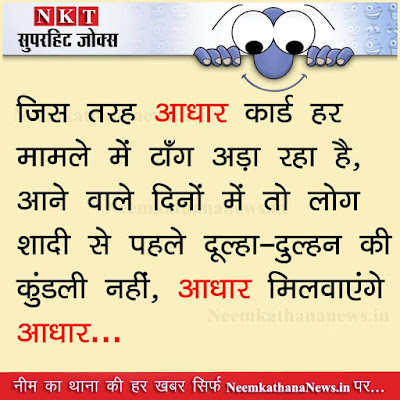 Hindi-Joke-Download
