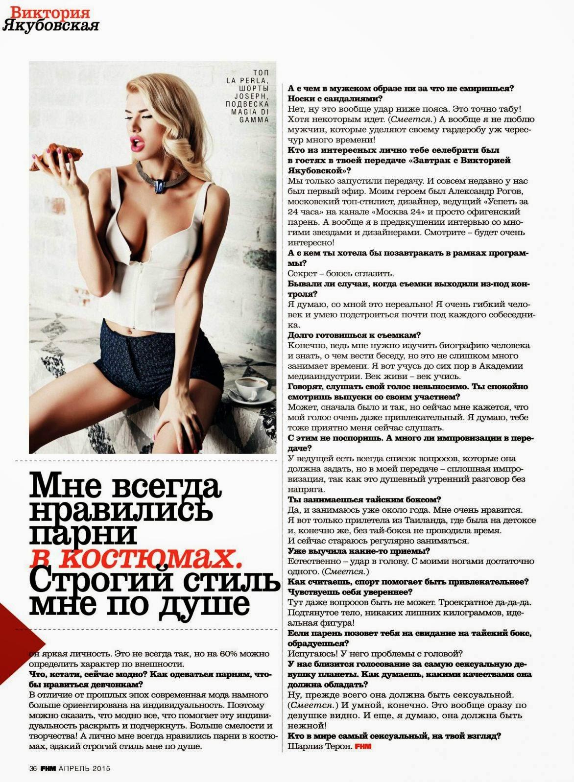 Victoria Yakubovskaya Nude Photos 60