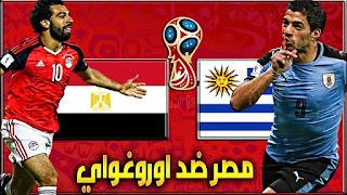 مشاهدة مباراة مصر ضد أوروغواي في كأس العالم 2018 بتاريخ 15-06-2018