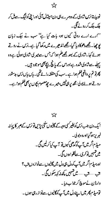 batreen-urdu-lateefy
