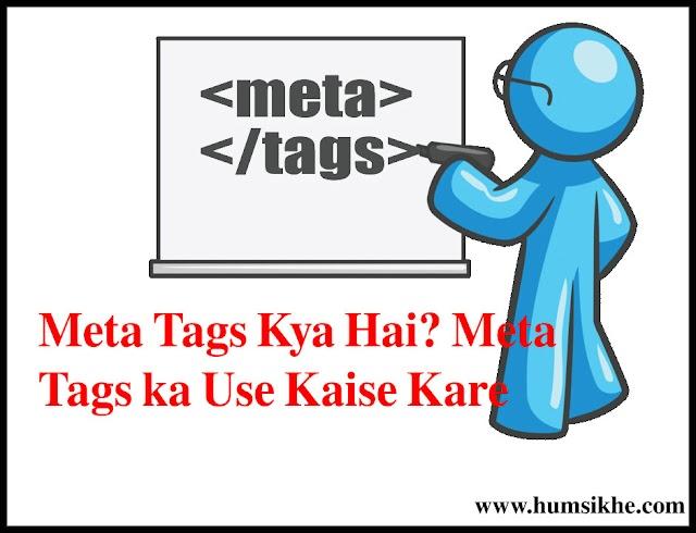 Meta Tags Kya Hai Meta Tags ka Use Kaise Kare Sikhe Hindi Me Puri Jankari
